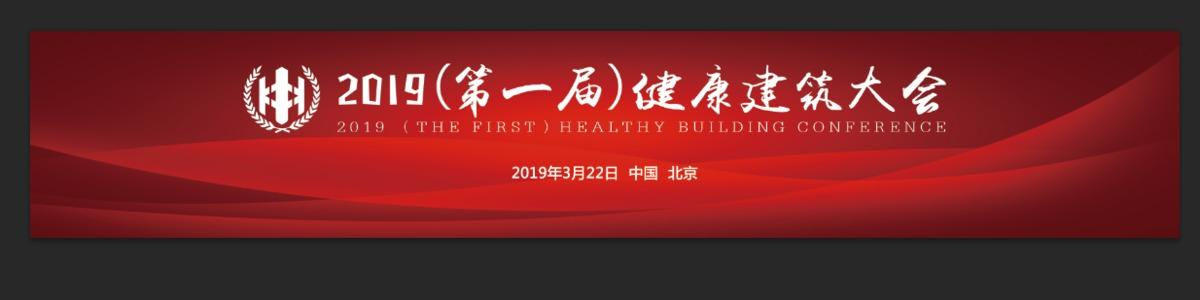 2019(The first)Healthy Building Conference was successfully launched
