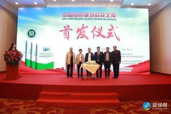 国内首部《中国绿色建筑科技文库》 开始发行